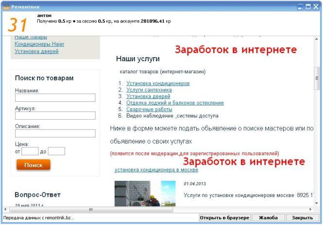 программа для автоматической раскрутки сайта - фото 10