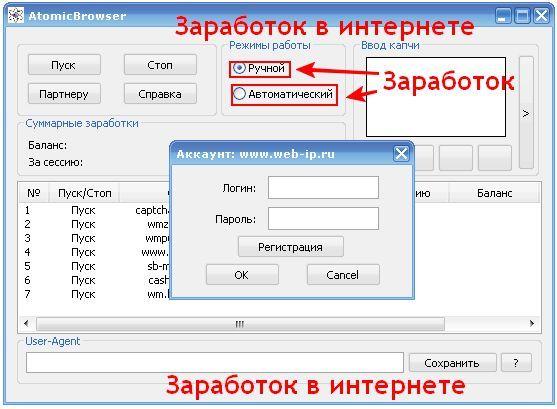 Программу для заработка в интернете 30 рублей в минуту